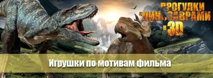 walking with dinosaurs игрушки